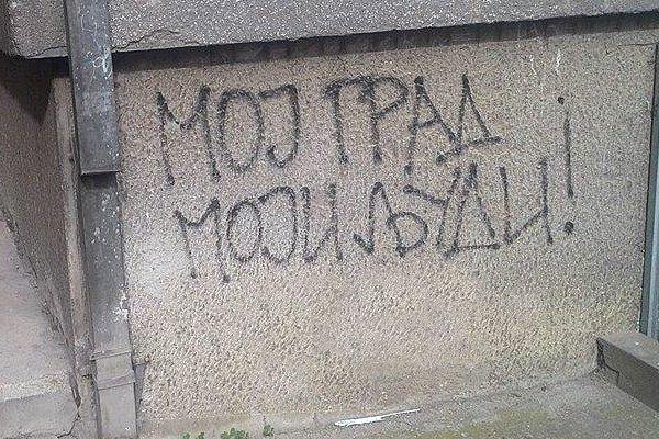 Moj grad (treći deo)-Ilija M. Popović – Pop